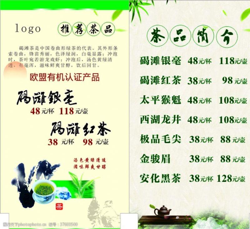 古典茶道茶品价目表