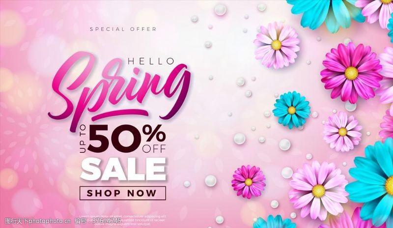商场春季促销春季促销