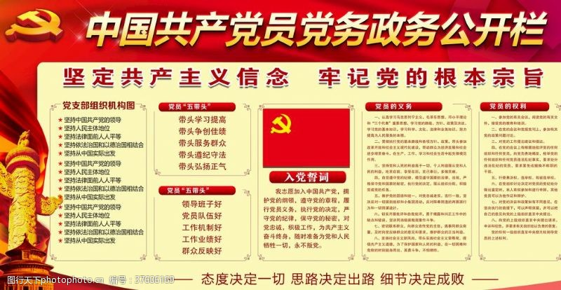 党委党建展板