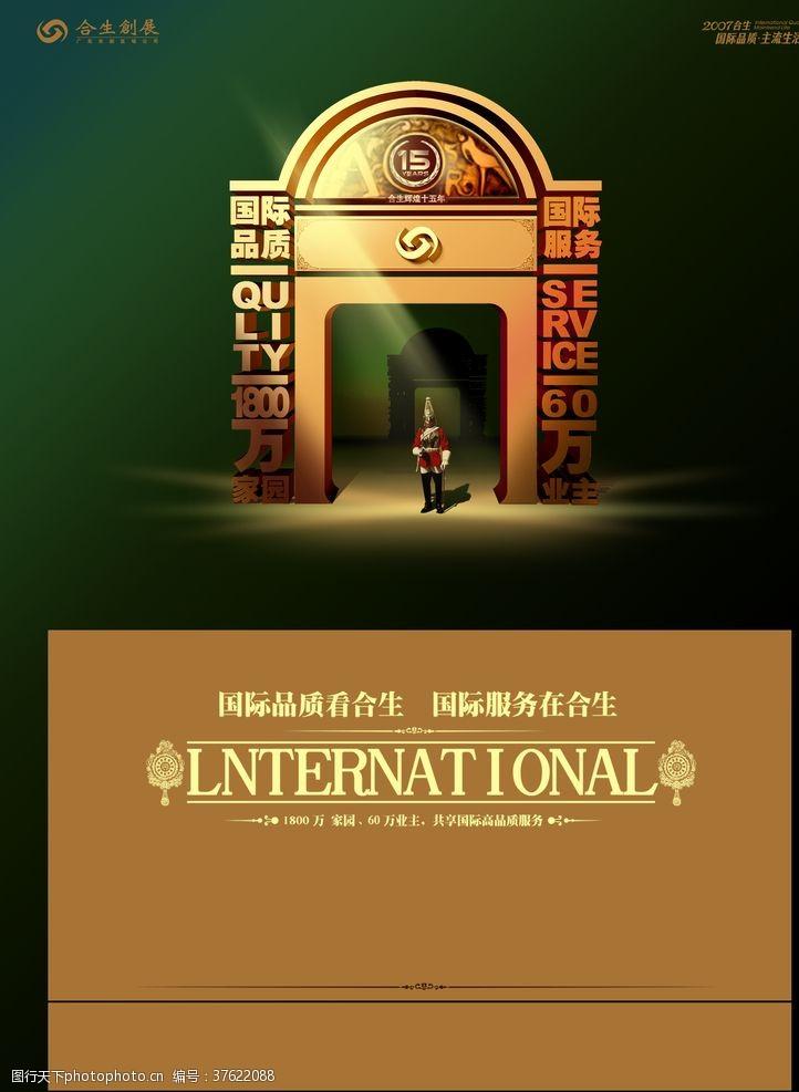 欧洲美女国际服务海报
