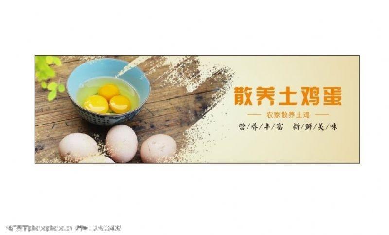 超市鸡蛋农家土鸡蛋