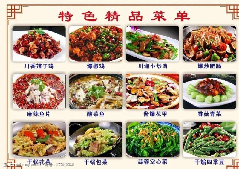 精品菜单特色精品菜单热菜炒菜