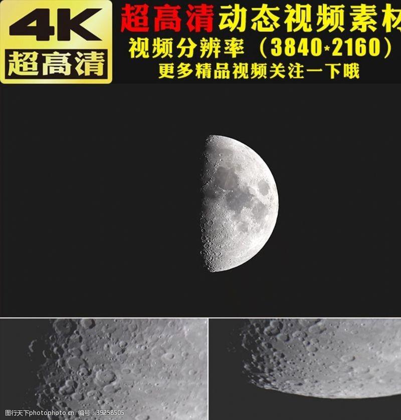 夜晚的天空4K夜空月亮升起特写视频素材
