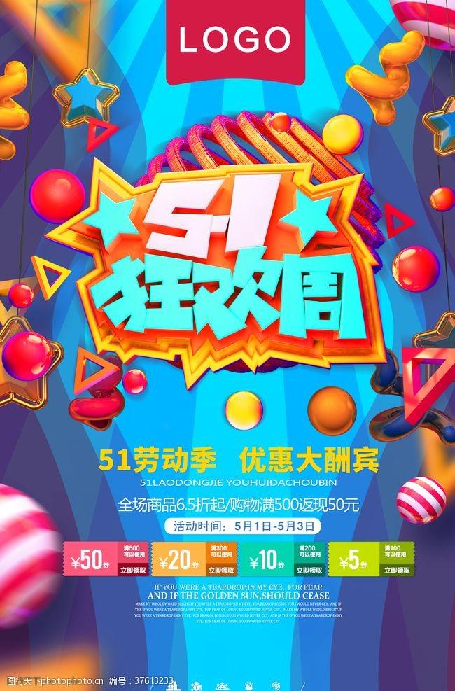 51节海报51狂欢