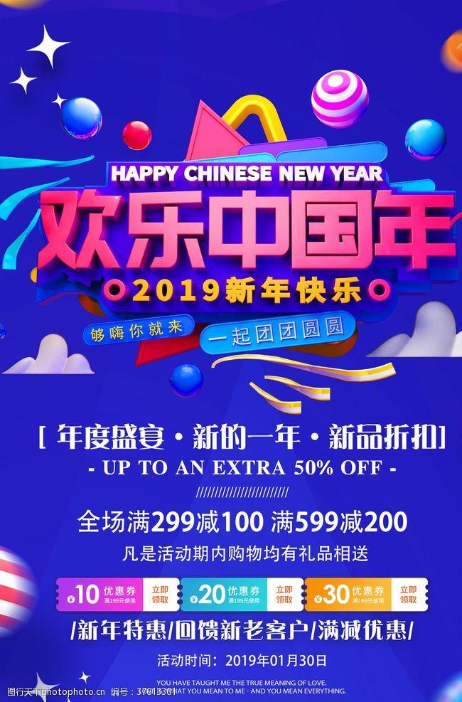 春节促销海报欢乐中国年