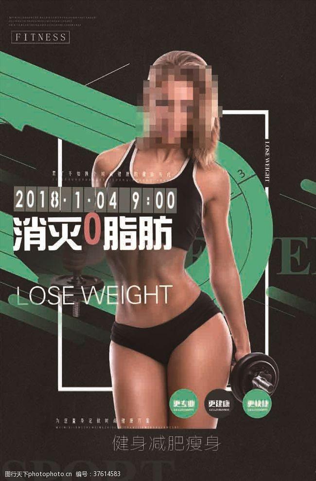 性感瘦身减肥海报
