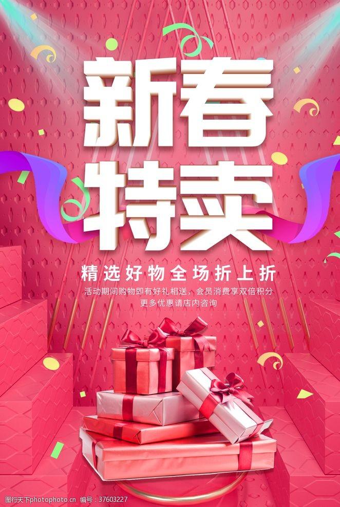 春节促销海报新春特卖
