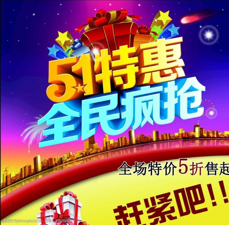春节促销海报新年促销新年促销海报