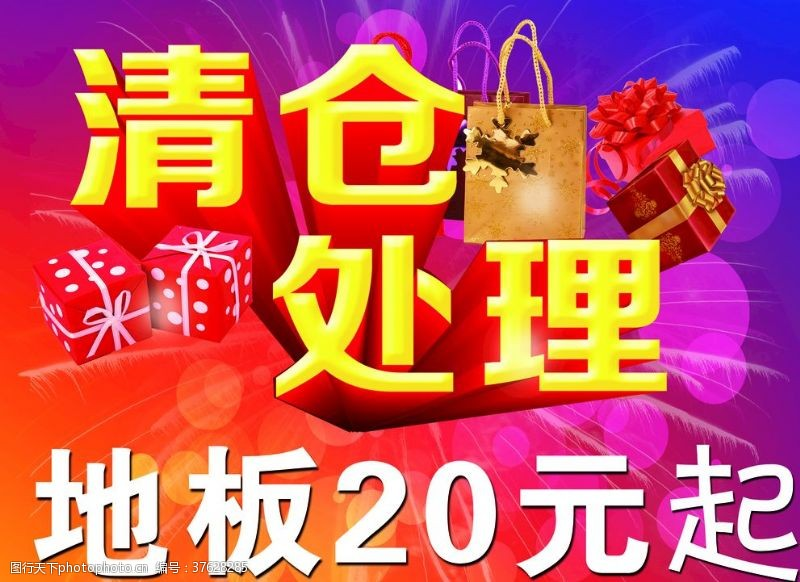 春节促销海报新年促销新年促销海报新年促