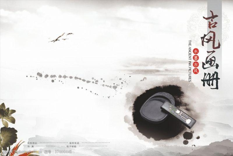 水墨封面中国风封面