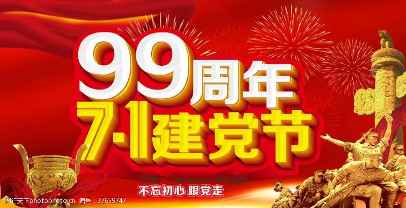 共产党71建党节99周年庆