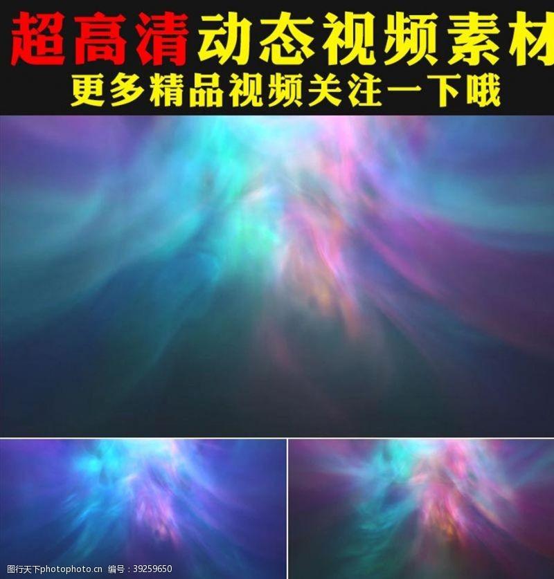 表演舞台超酷七彩颜色光线动画背景视频
