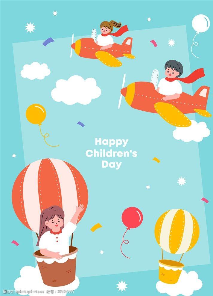快乐童年儿童节