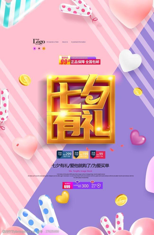 七夕海报背景简洁时尚七夕促销宣传海报
