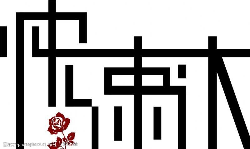 快速达字体logo设计