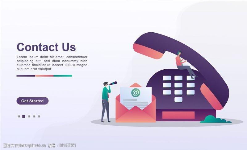 企业网页联系我们