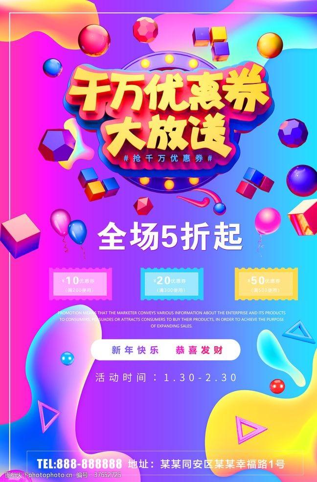 春节促销海报千万优惠券大放送