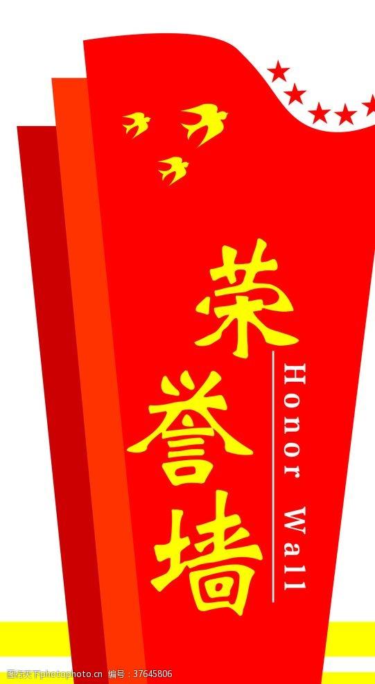 党委荣誉墙