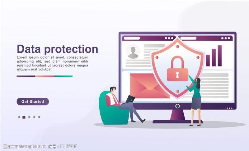 商业矢量数据保护