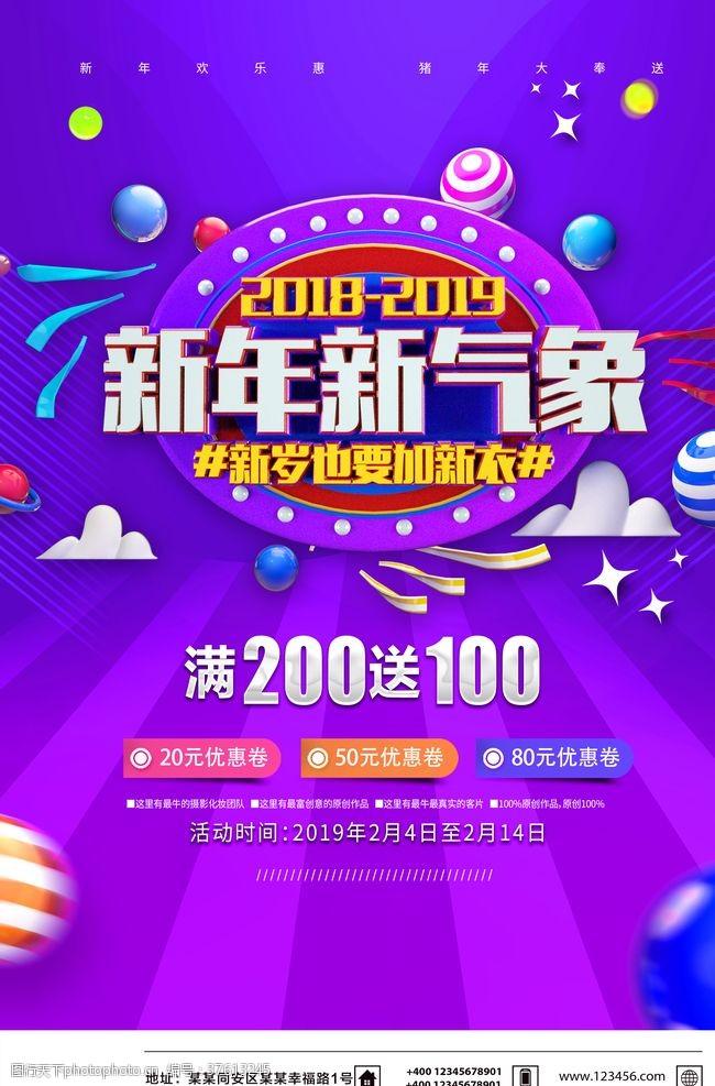 春节促销海报新年新气象
