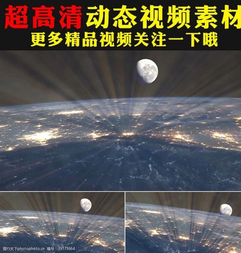 日食 宇宙星空太空地球星球视频素材