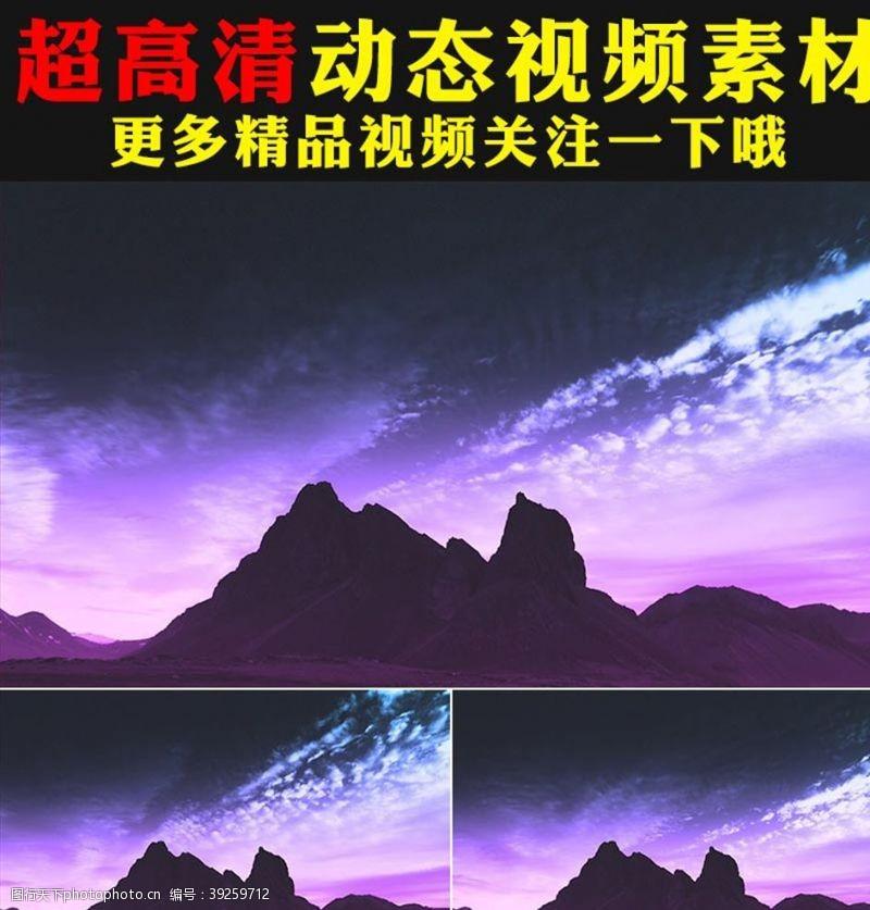 动态视频素材紫色云彩天空高山实拍视频素材