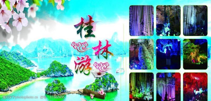 桂林游画册内页模板
