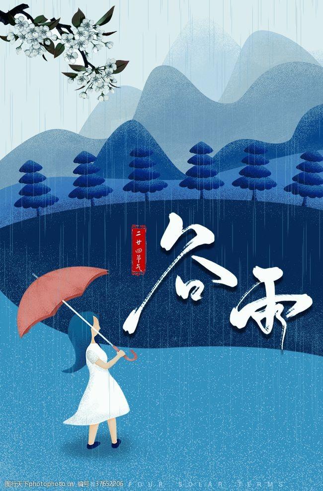 谷雨画册谷雨
