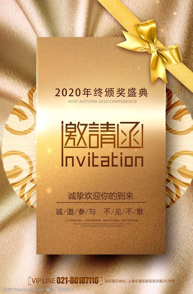 邀请涵金色大气企业年会活动邀请函海报