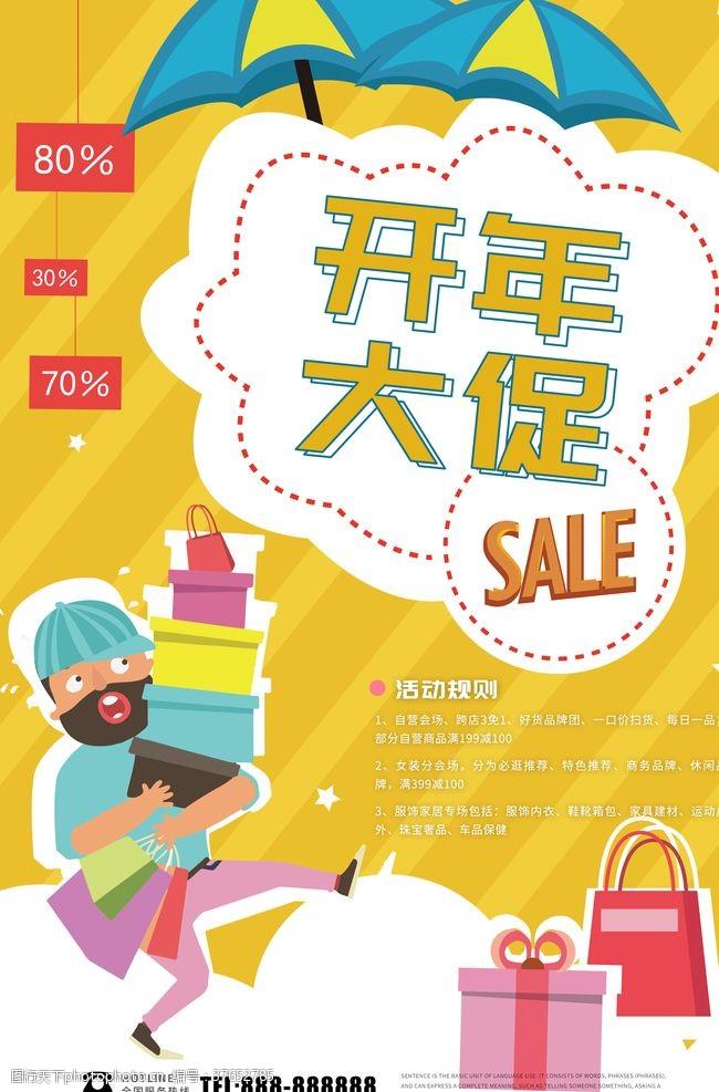 春节促销海报开年大促销