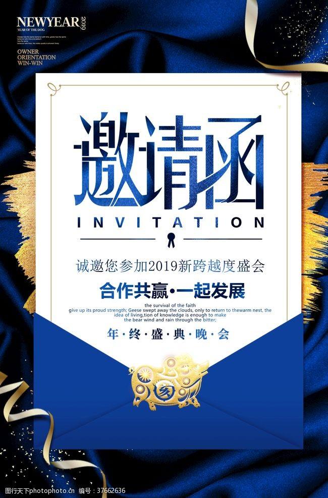 邀请涵蓝色高端大气企业年会活动邀请函