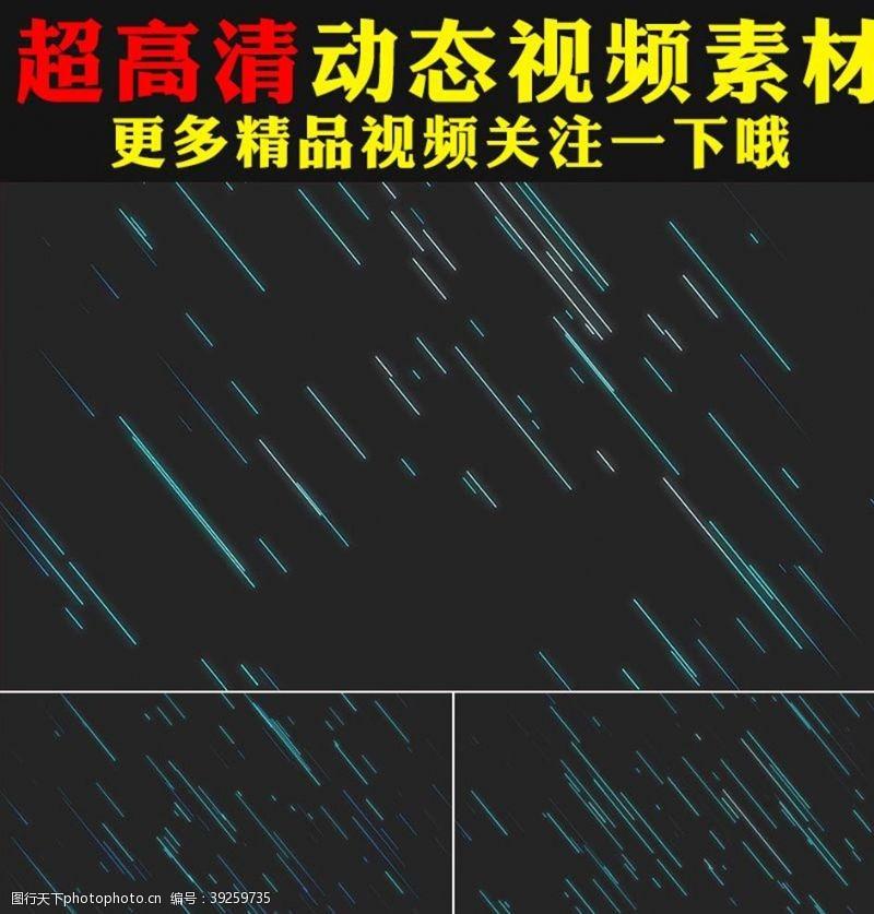 动态视频素材蓝色科技光束线条动画视频素材