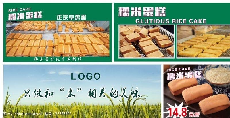 健康食品海报面包海报