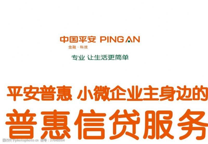 平安普惠中国平安logo