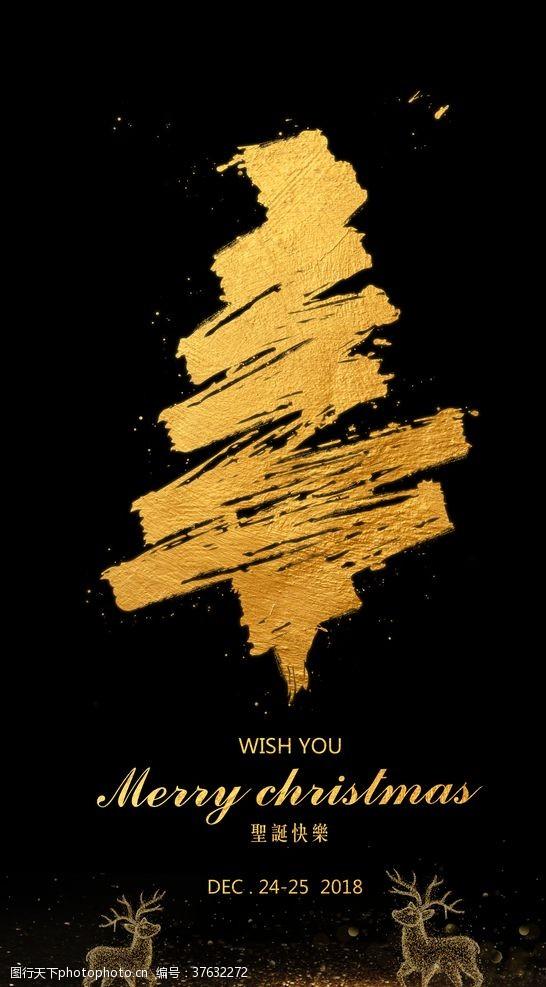 金色圣诞圣诞节海报