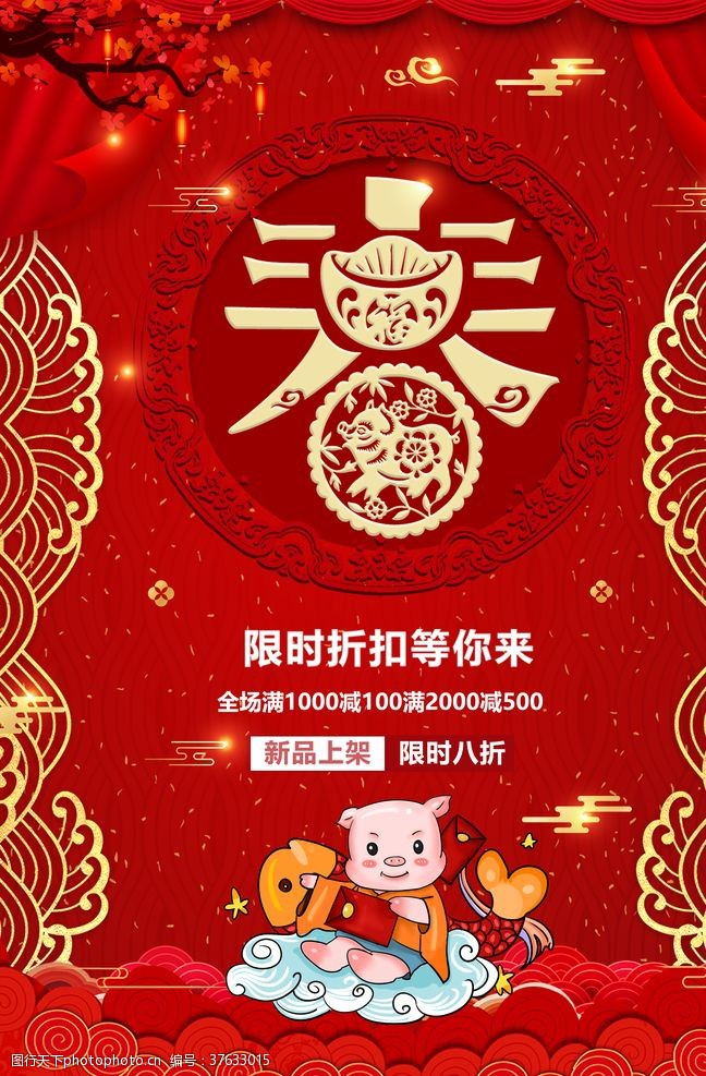 春节促销海报新春促销