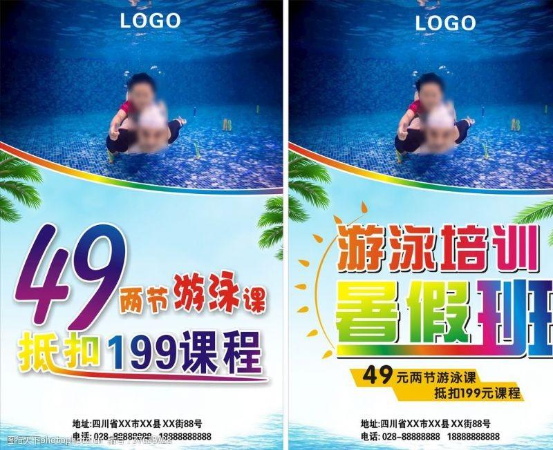 源文件库游泳暑假招生海报