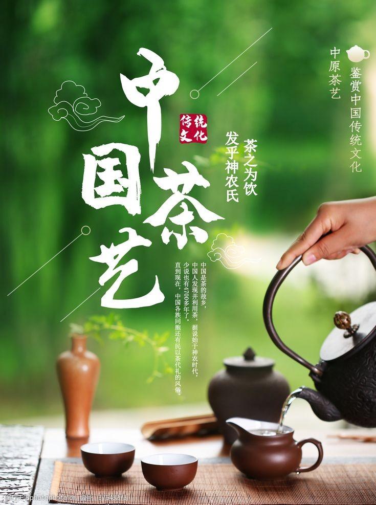 茶文化字体中国茶艺