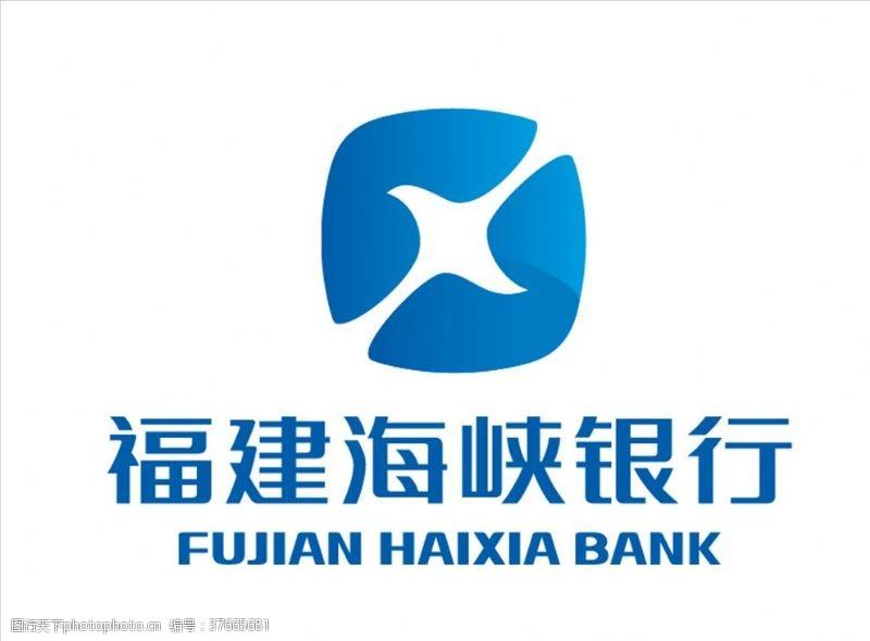 福建省福建海峡银行标志logo
