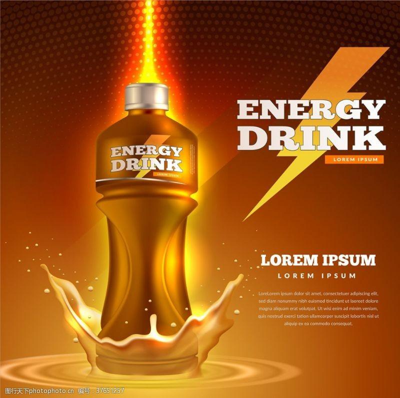 fc能量饮品