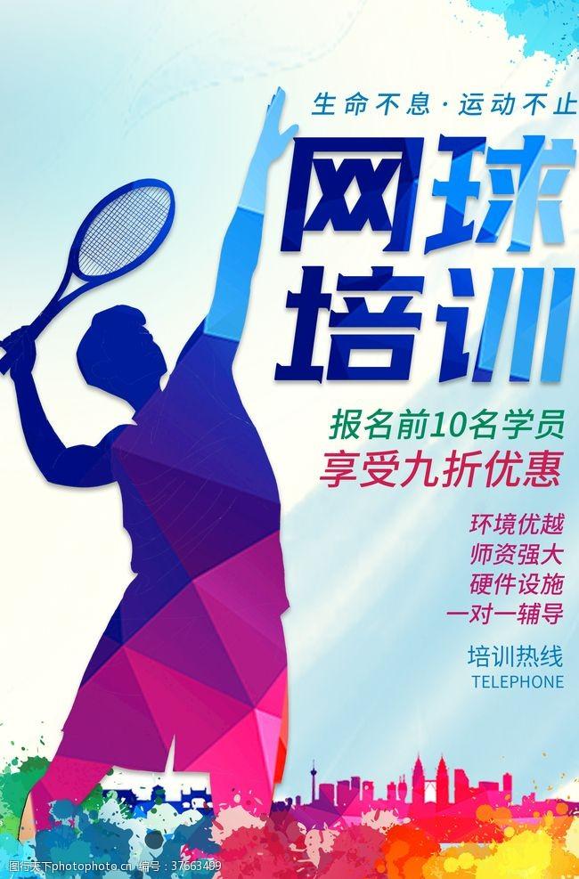 体育竞赛网球