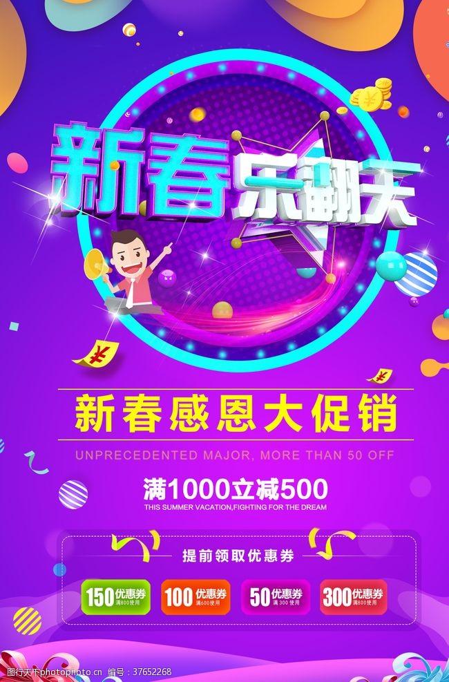 春节促销海报新春乐翻天