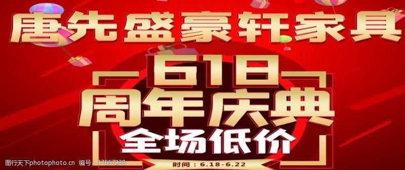 电视节618周年庆海报