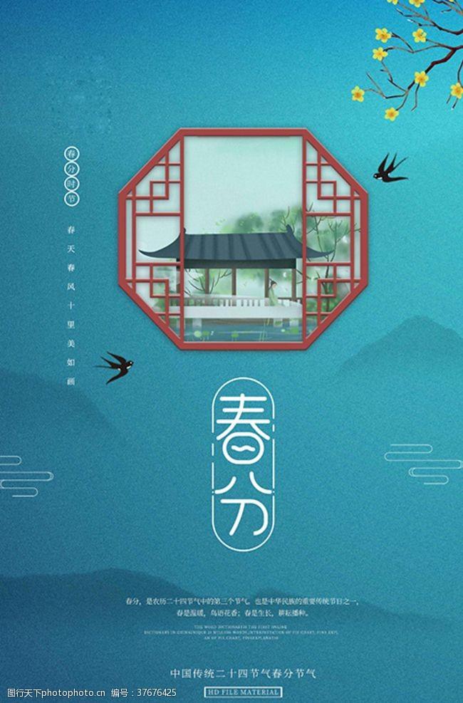 春分海报春分蓝色中国风海报