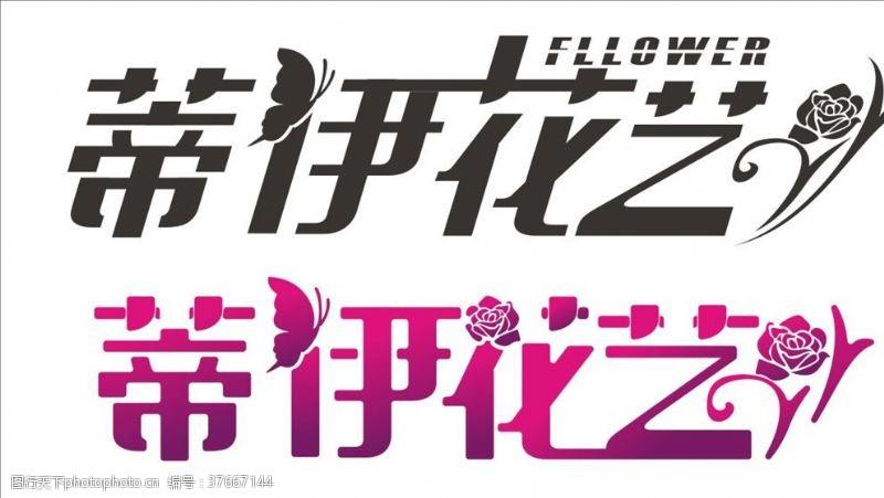 字体logo设计蒂伊花艺