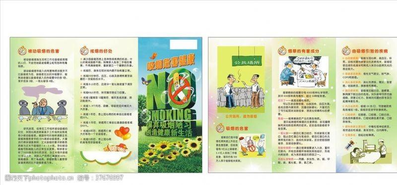 绿色折页禁烟三折页