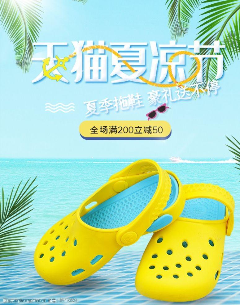 慢跑鞋凉鞋海报