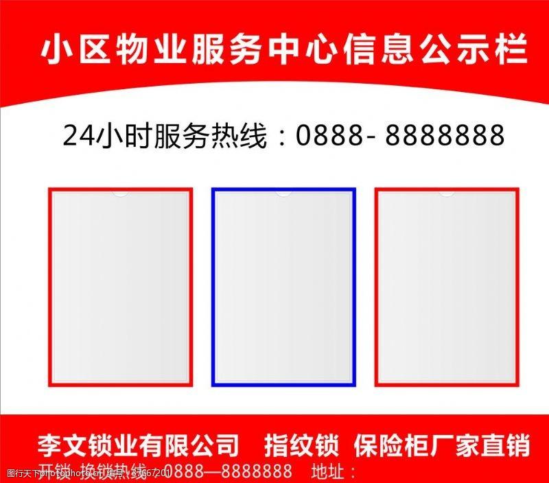 展牌设计小区物业信息公示牌