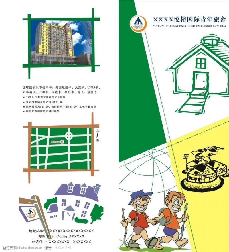 绿色折页悦榕国际青年旅舍两折页