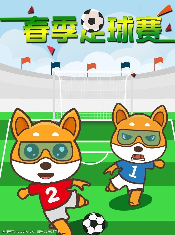足球世界杯足球赛